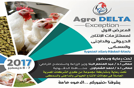 Ront Vita is an official sponsor of Agro-Delta Fair